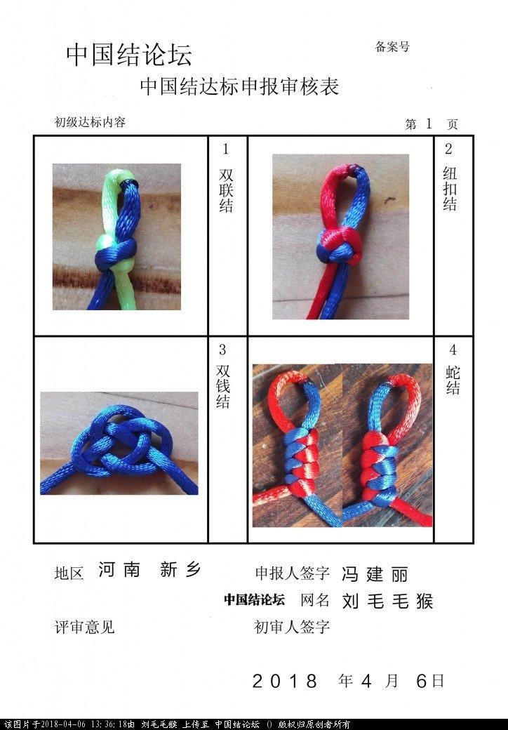 中国结论坛 刘毛毛猴——初级达标申请稿件  中国绳结艺术分级达标审核 133616lch85sm8bubkz5uc