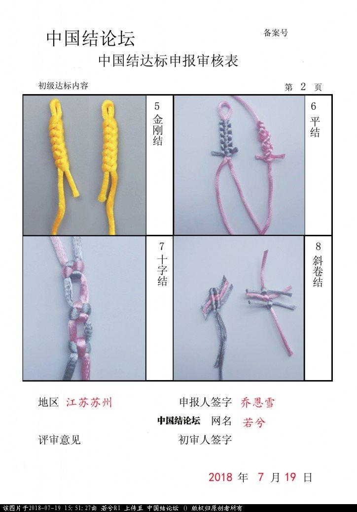 中国结论坛   中国绳结艺术分级达标审核 155126k6glyazv8elw8r8l