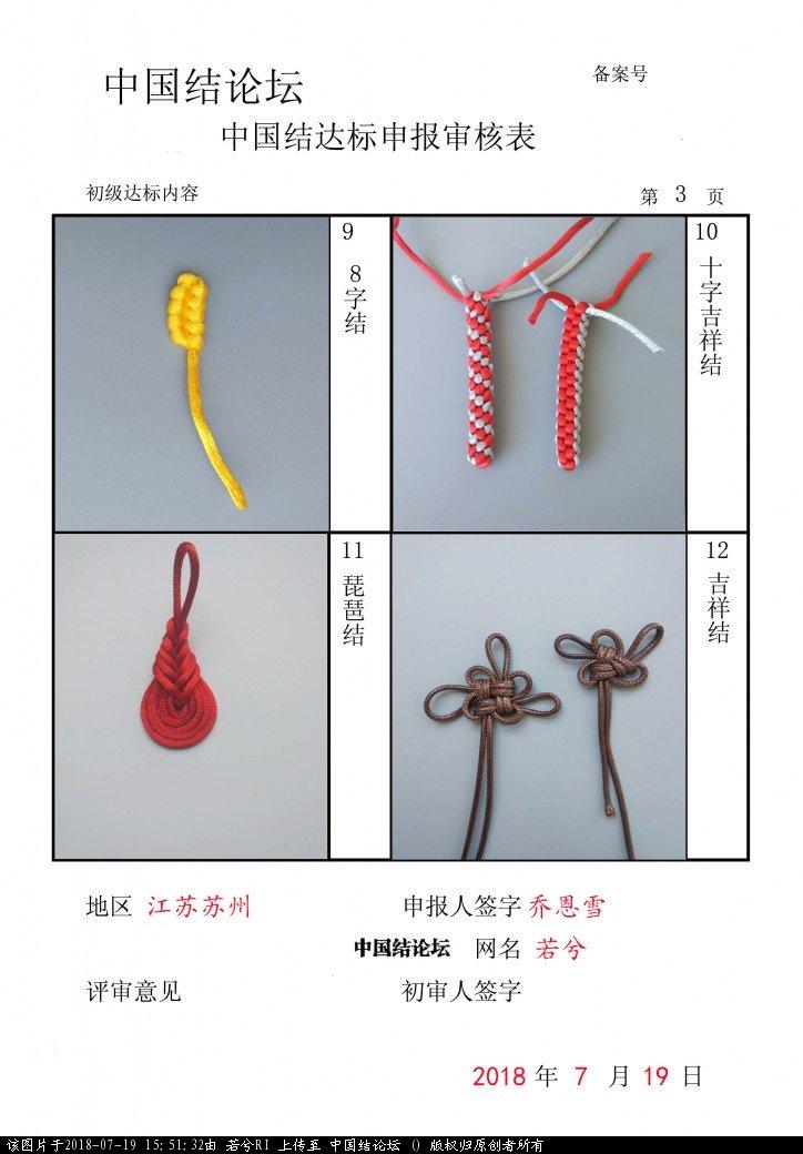 中国结论坛   中国绳结艺术分级达标审核 155131esbm8bgr9uek9m3s