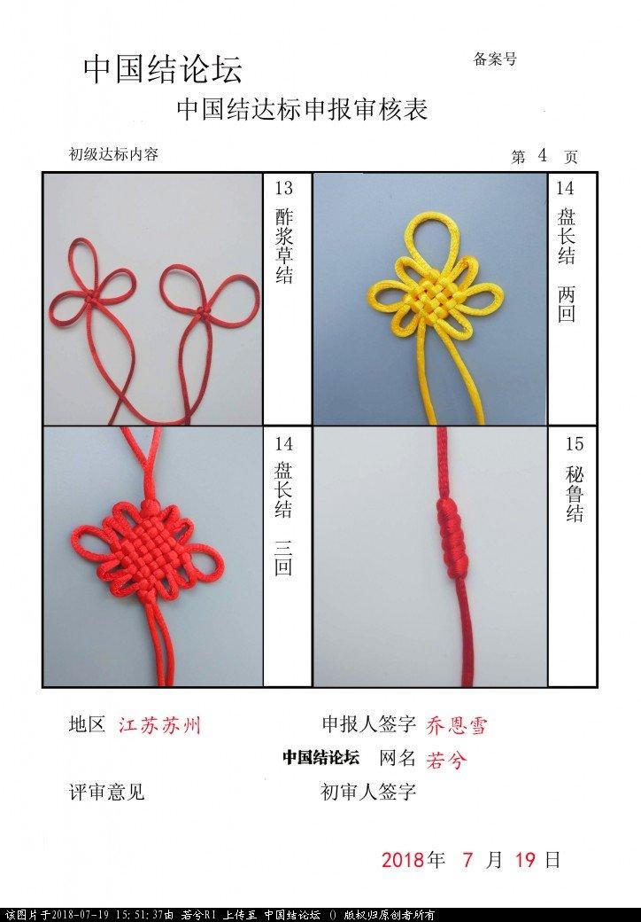 中国结论坛   中国绳结艺术分级达标审核 155136hmddljhbmhiyld00