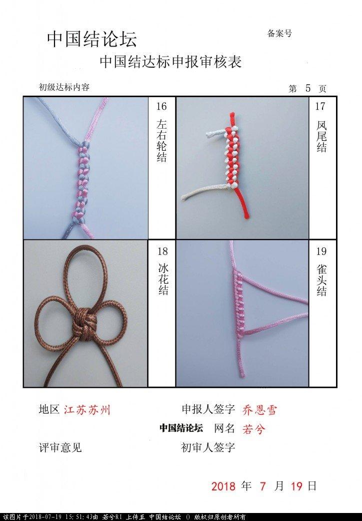 中国结论坛   中国绳结艺术分级达标审核 155141w442n250qg94a4an