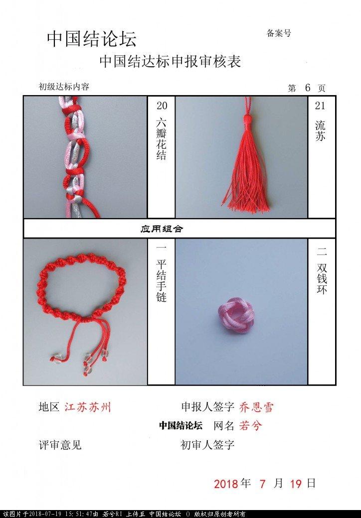 中国结论坛   中国绳结艺术分级达标审核 155146dzk273z6366teere