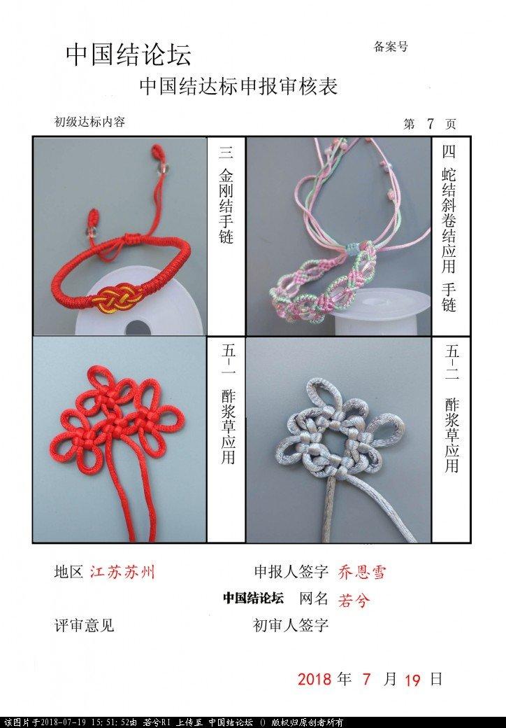 中国结论坛   中国绳结艺术分级达标审核 155151uuxb7z02r02d07dd