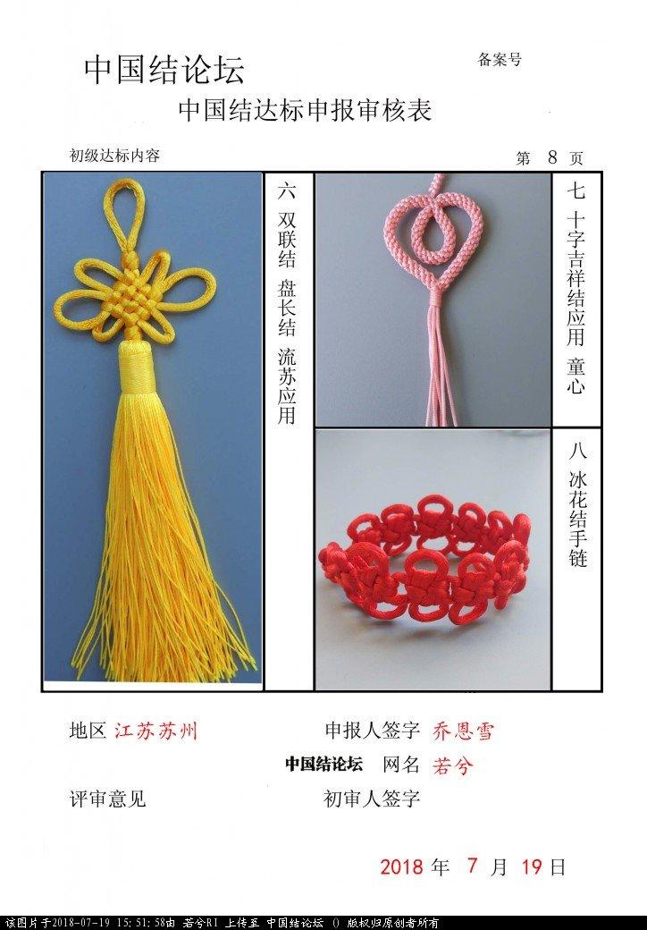 中国结论坛   中国绳结艺术分级达标审核 155156gqpn2fjhpup0uhy2