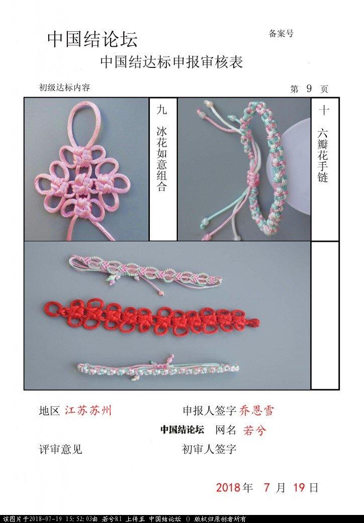 中国结论坛   中国绳结艺术分级达标审核 155202rhnebj0kb2a6hhr6