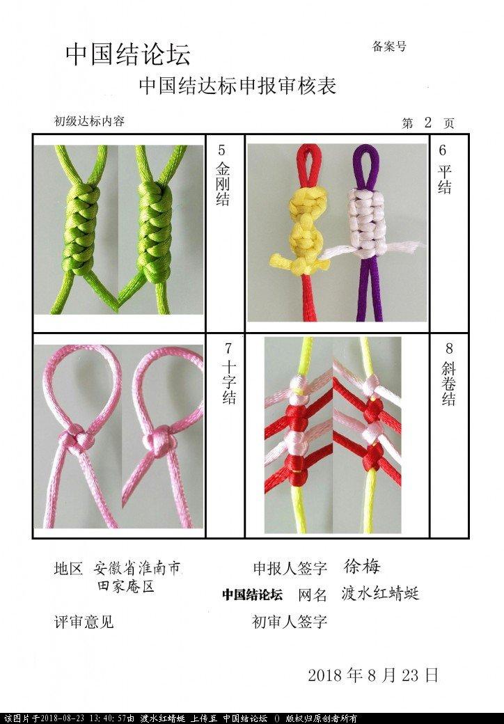 中国结论坛 渡水红蜻蜓---初级达标申请稿件  中国绳结艺术分级达标审核 134055k3n4mpnp734i9ym7