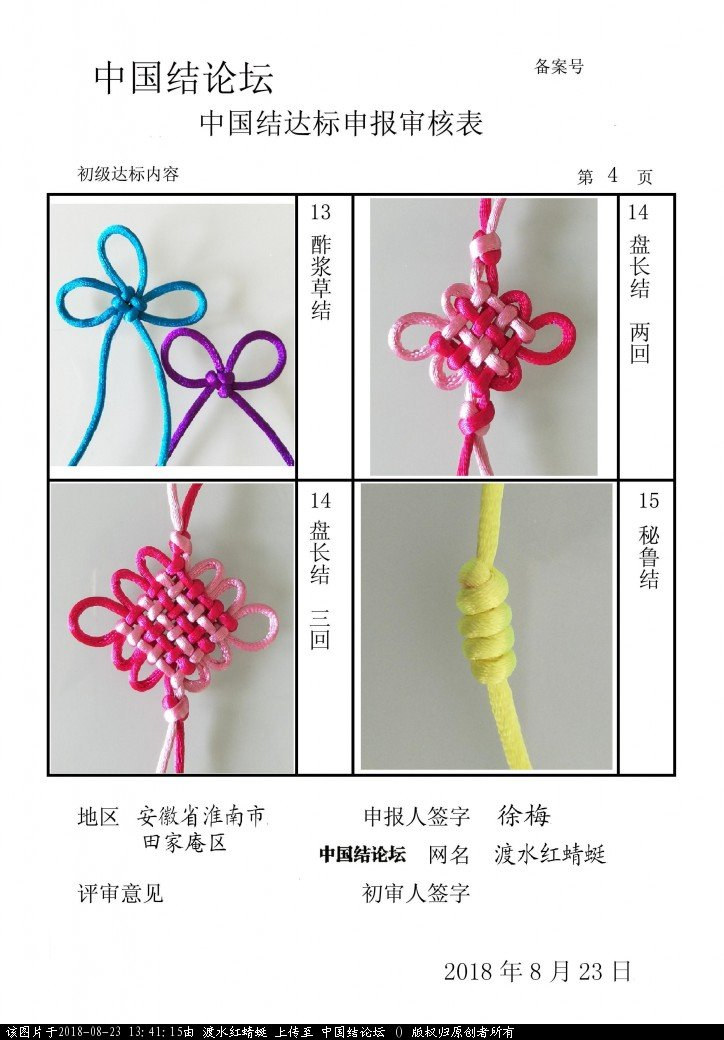 中国结论坛 渡水红蜻蜓---初级达标申请稿件  中国绳结艺术分级达标审核 134114p2pkz0zbq96qus22