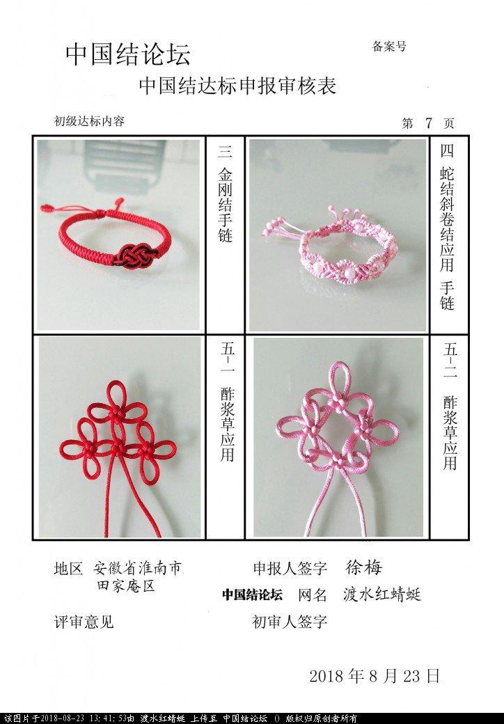 中国结论坛 渡水红蜻蜓---初级达标申请稿件  中国绳结艺术分级达标审核 134151shr5vnrznwgbwvbv