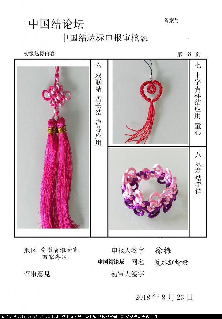 中国结论坛 渡水红蜻蜓---初级达标申请稿件  中国绳结艺术分级达标审核 142015mozgbv8gzl8gjxdv