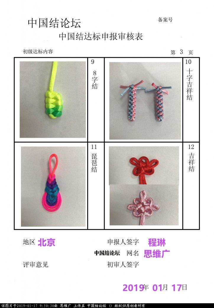 中国结论坛 思维广-初级达标申请稿件  中国绳结艺术分级达标审核 095029s55nytki7ty7e6xg