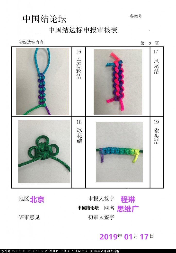 中国结论坛 思维广-初级达标申请稿件  中国绳结艺术分级达标审核 095032alh4zdfeudadzv4c