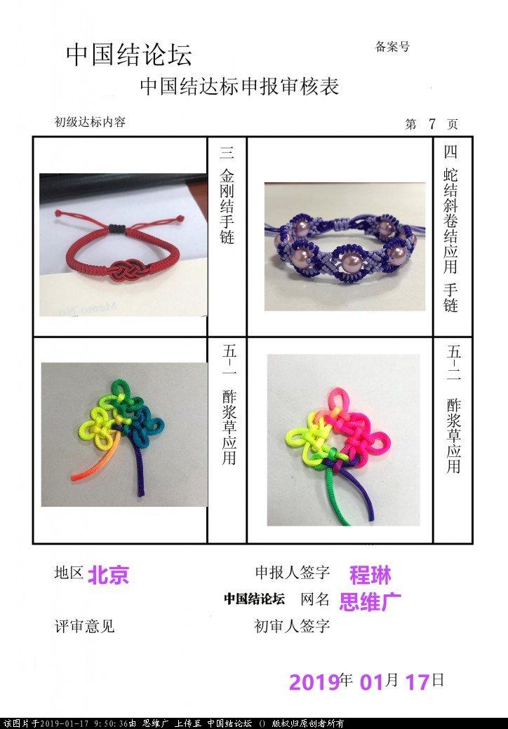 中国结论坛 思维广-初级达标申请稿件  中国绳结艺术分级达标审核 095035szkzbpgb9kj9fwf0