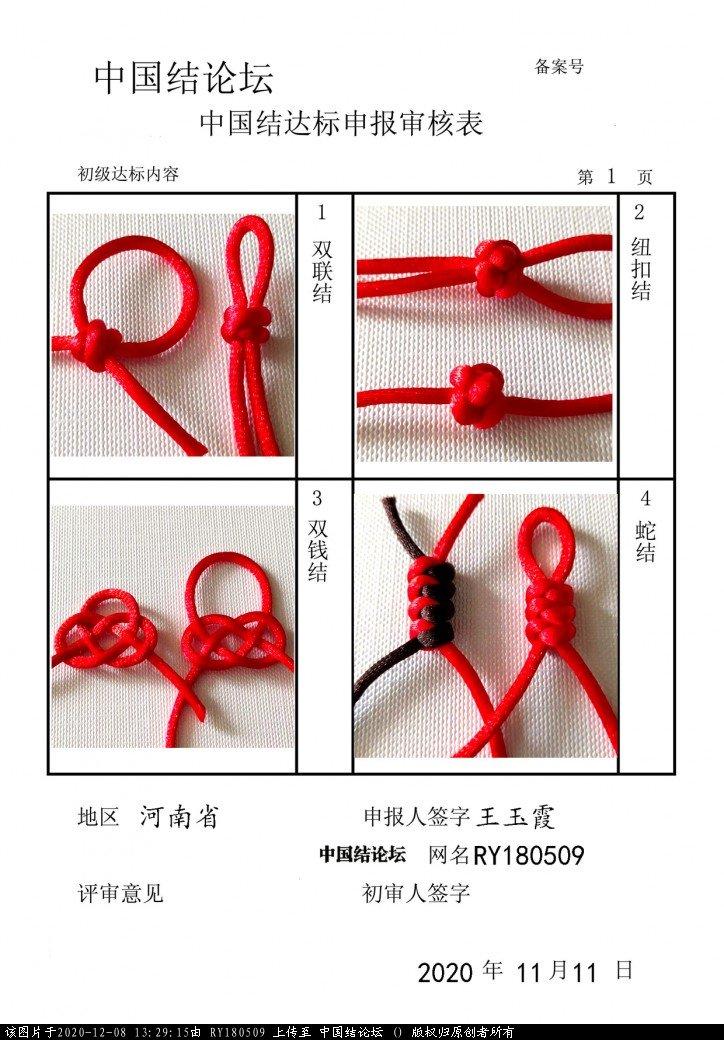 中国结论坛   中国绳结艺术分级达标审核 132915qsbgt5tttjbfbh7p