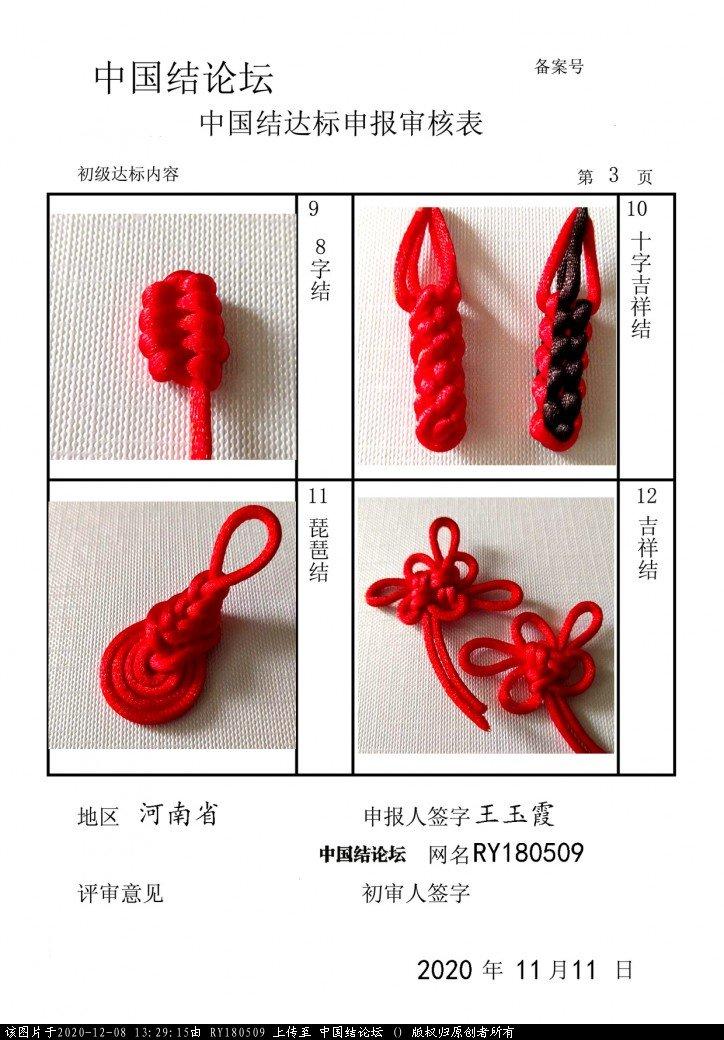 中国结论坛   中国绳结艺术分级达标审核 132915vmt8z5t8052tvjls
