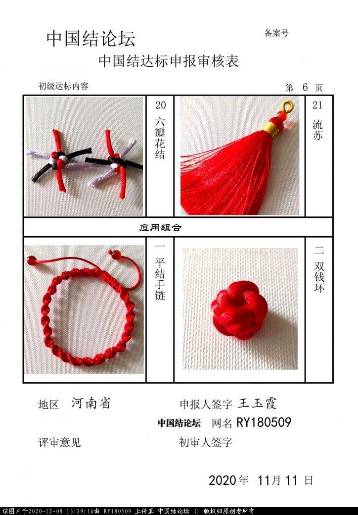 中国结论坛   中国绳结艺术分级达标审核 132916gmqz1x3o33jzzffb