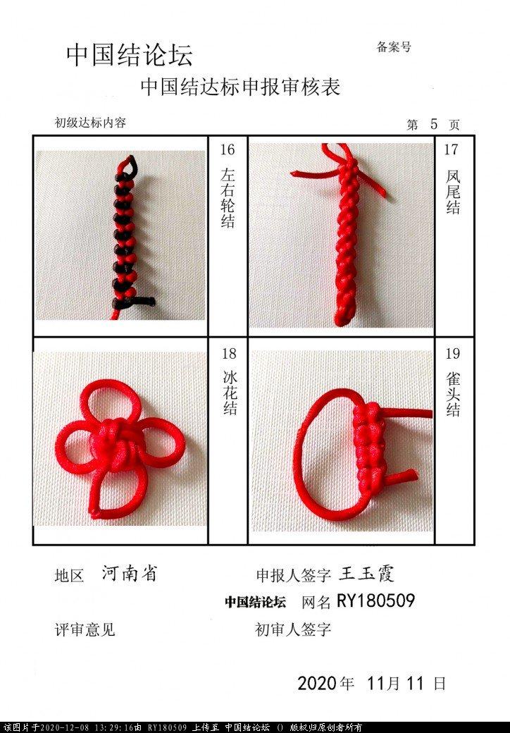 中国结论坛   中国绳结艺术分级达标审核 132916hb98n2g96m602lg0