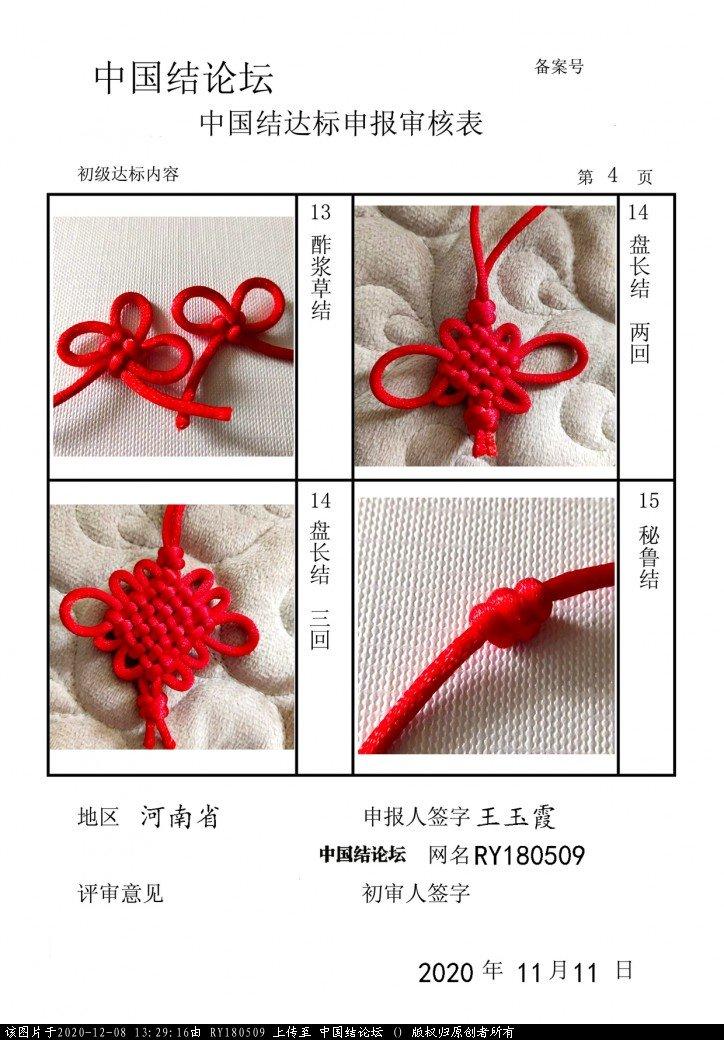 中国结论坛   中国绳结艺术分级达标审核 132916jd9q162dzu2zqfu6