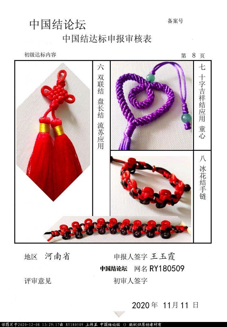 中国结论坛   中国绳结艺术分级达标审核 132917wtqvxpijrz9xxivx
