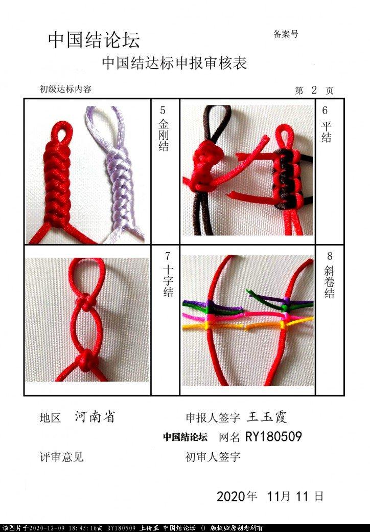 中国结论坛   中国绳结艺术分级达标审核 184514a9llldx660cfpxhp