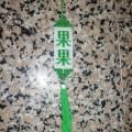 我的中国结