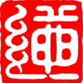 绳道仁文化