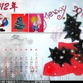 2012年个人作品月历