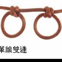 橫雙連結   徒手編結