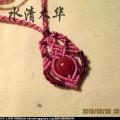 [水清木华作品]40-一颗大珠子做的吊坠