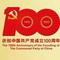 100周年作品展示
