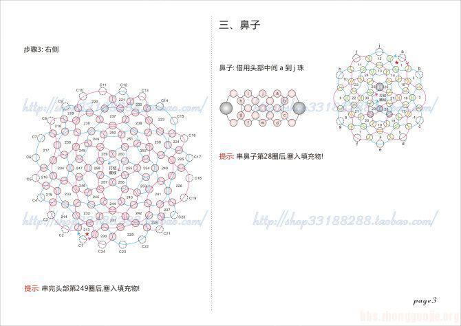 中国结论坛 老婆生日快乐《毛帽大头熊》走线图  串珠其他手工资料分享 090017nn6tcrtcioc5rz0n