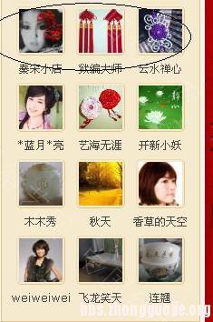 中国结论坛 第二课:设置个性头像,更好溶入社区  论坛使用帮助 1649135pd98ddf49sdpqp6
