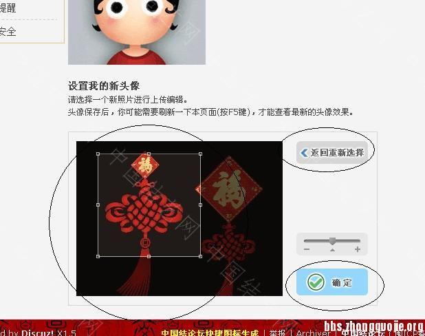 中国结论坛 第二课:设置个性头像,更好溶入社区  论坛使用帮助 1659592hhj4rrrzbnrdhvu