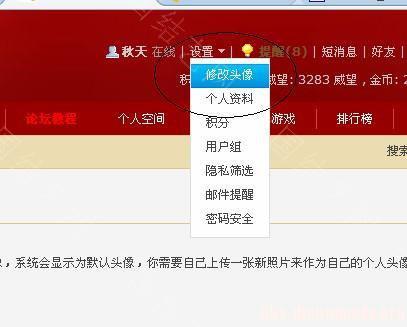 中国结论坛 第二课:设置个性头像,更好溶入社区  论坛使用帮助 170111h09uhhu9rp9zu9fh