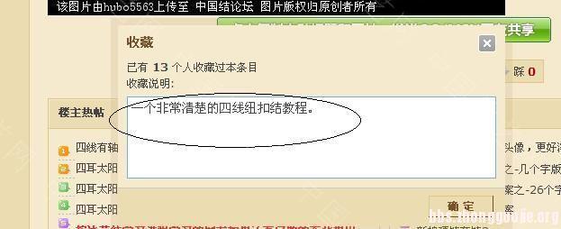 中国结论坛 第三课:收藏功能,让喜欢的帖子不再难找  论坛使用帮助 171857imdx6p6moi618j9i