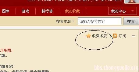 中国结论坛 第三课:收藏功能,让喜欢的帖子不再难找  论坛使用帮助 171858s91ki0tzvtpwta19