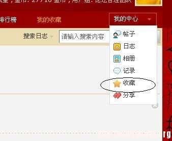 中国结论坛 第三课:收藏功能,让喜欢的帖子不再难找  论坛使用帮助 171859670gsapxvqggvtbb