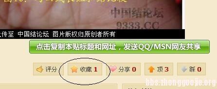 中国结论坛 第三课:收藏功能,让喜欢的帖子不再难找  论坛使用帮助 1719215xk2xgb9qmpfhfsb