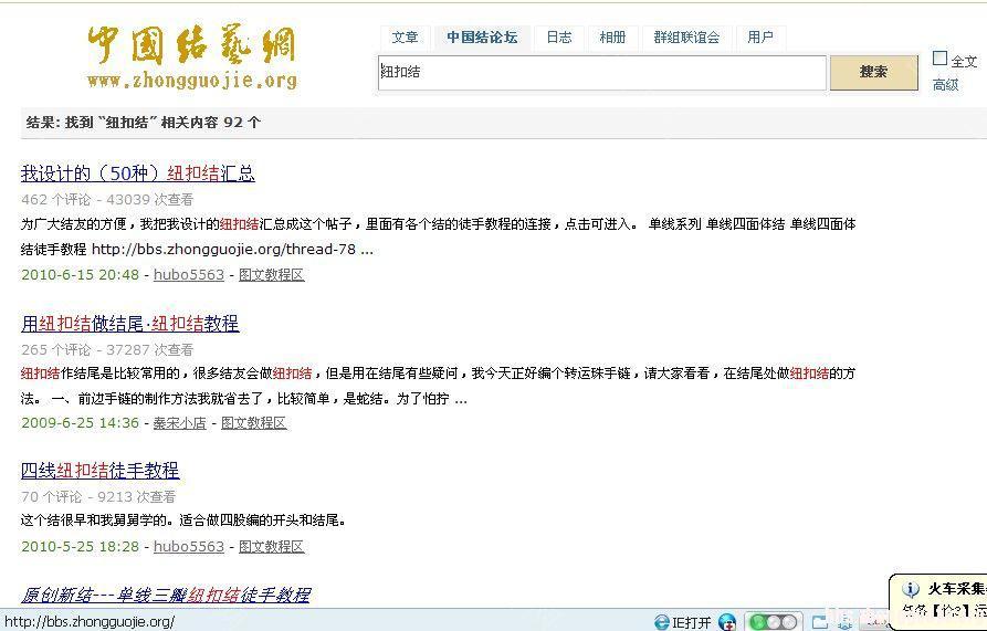 中国结论坛 第四课:善用搜索功能,自助解答疑惑(重要)  论坛使用帮助 1739593i4fkyaimzzuflbh