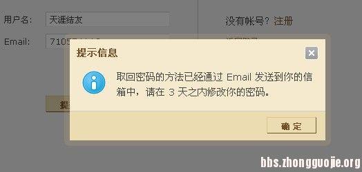 中国结论坛 论坛帐号登录不上,看这里如何找回忘记的密码  论坛使用帮助 1925426ypp1jj11r7p2z4j