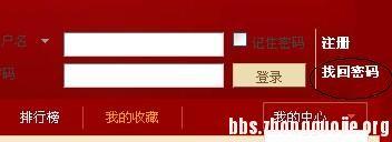 中国结论坛 论坛帐号登录不上,看这里如何找回忘记的密码  论坛使用帮助 192558dadbhqddhq0pxbbd