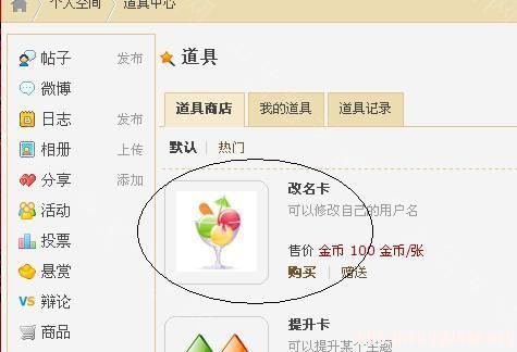 中国结论坛 第九课:自助修改论坛用户名及道具使用  论坛使用帮助 215948v5jws8v5w5jkjzww