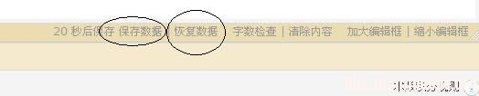 中国结论坛 第十一课:实用小功能,你也许没有注意到哦  论坛使用帮助 23540603oeg5o01ejoooj5