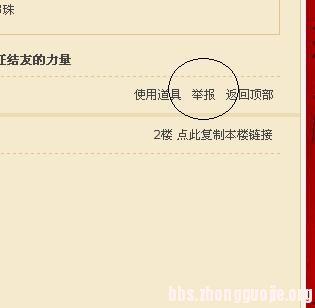 中国结论坛 第十一课:实用小功能,你也许没有注意到哦  论坛使用帮助 000737atta2eabujaybaz2