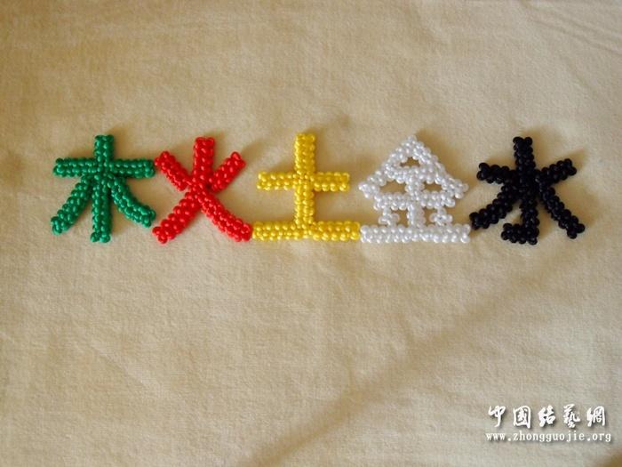 中国结论坛 文化中国结: 五行有色, 用色有理   绳缘12  中国结文化 021716feb77744q7ew98fx