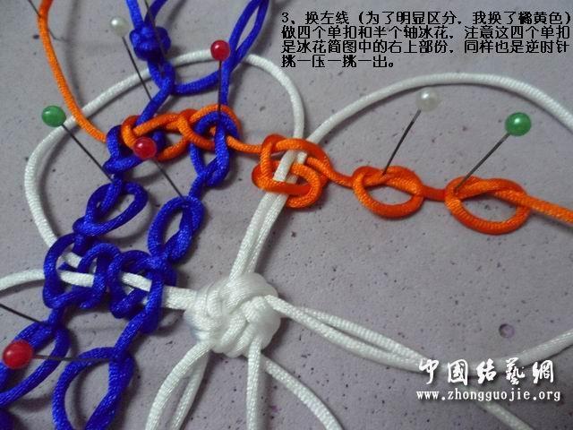 中国结论坛 五角星冰花的编结过程  冰花结(华瑶结)的教程与讨论区 163653xhgza45xza832h2d