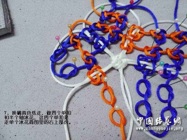 中国结论坛 五角星冰花的编结过程  冰花结(华瑶结)的教程与讨论区 163717bl88ccu68652an06