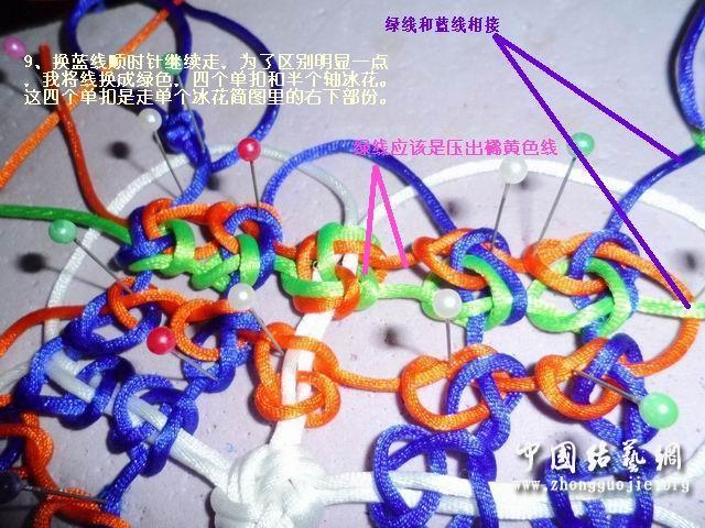 中国结论坛 五角星冰花的编结过程  冰花结(华瑶结)的教程与讨论区 1637290xsmwu2au0uakwms