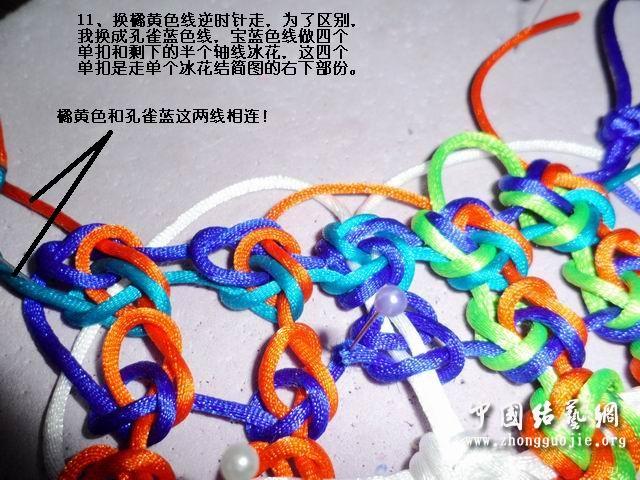 中国结论坛 五角星冰花的编结过程  冰花结(华瑶结)的教程与讨论区 163744sjhqiy72psssu2sy
