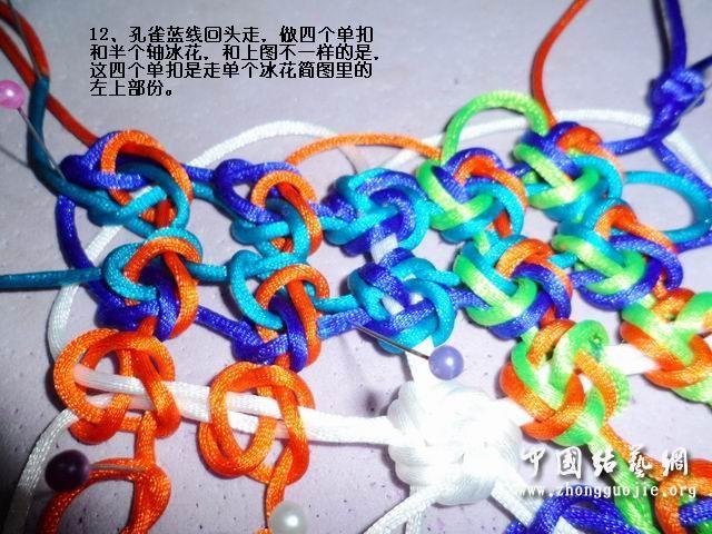 中国结论坛 五角星冰花的编结过程  冰花结(华瑶结)的教程与讨论区 163749mmpu4j634yjy3pni