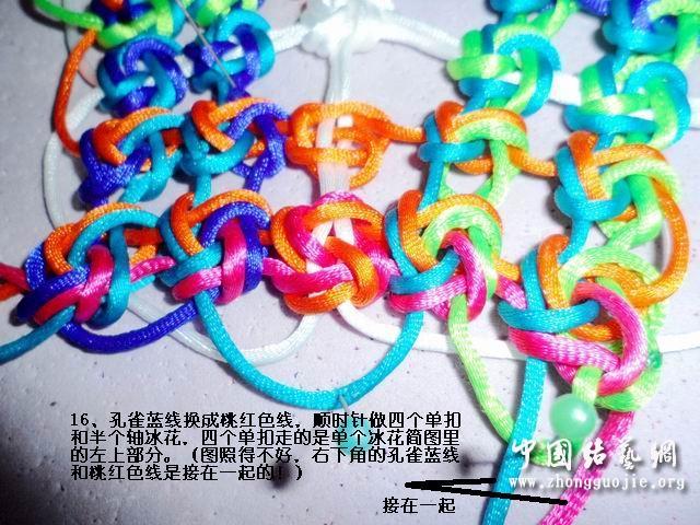中国结论坛 五角星冰花的编结过程  冰花结(华瑶结)的教程与讨论区 163818ppusbzpubcpzugpo